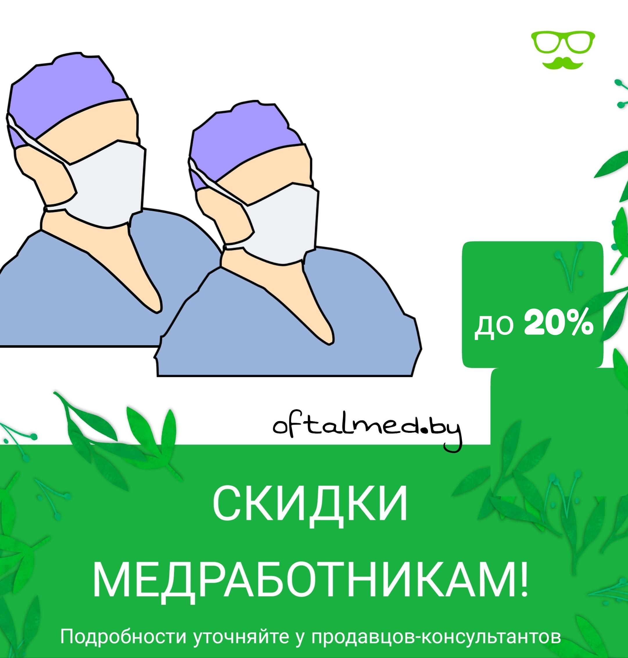 Скидки медработникам Витебск