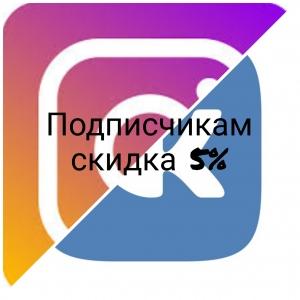 Подписчикам скидка Витебск