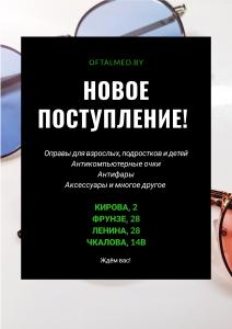 Новое поступление оправ в Витебске