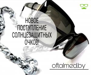 купить солнцезащитные очки в Витебске