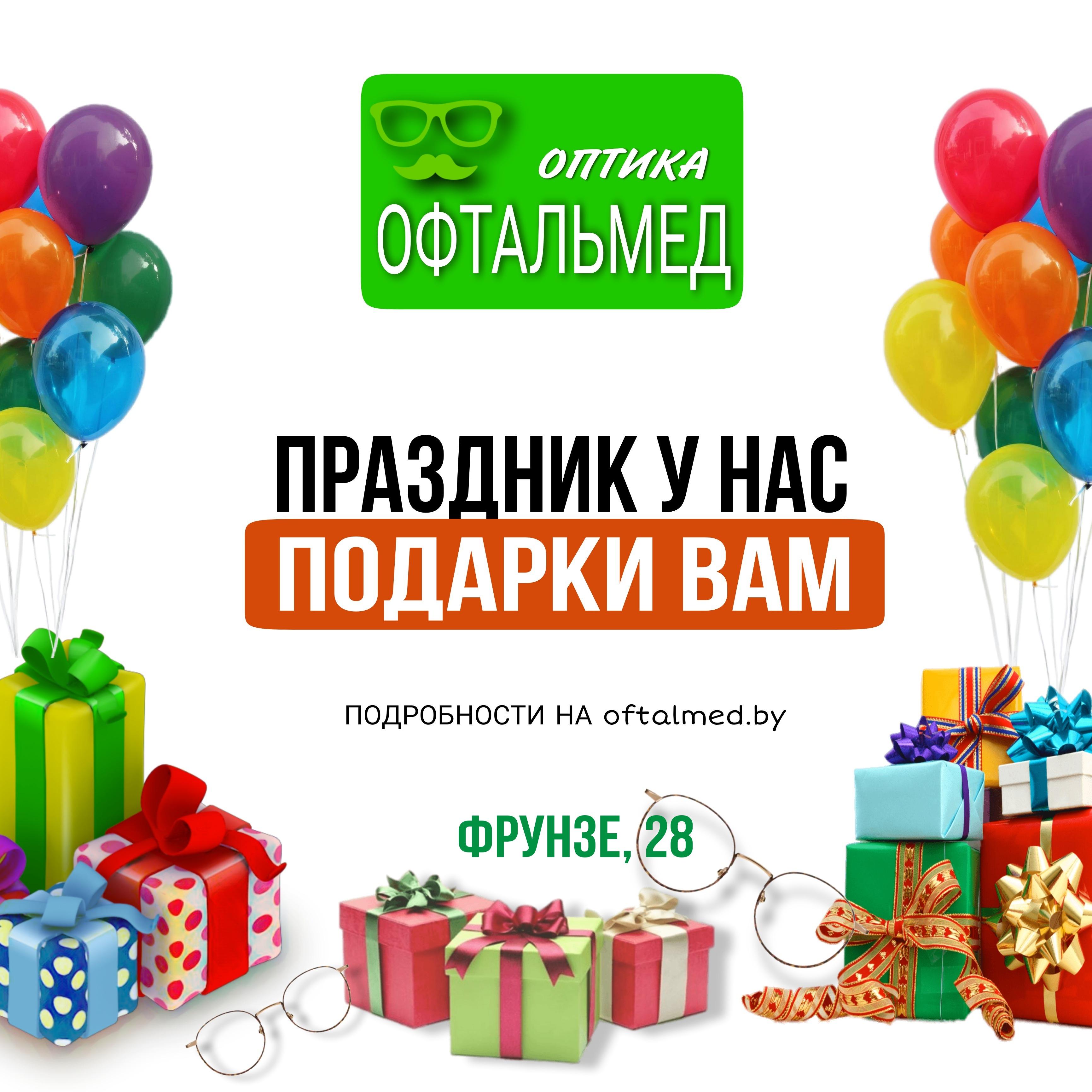 Подарки Витебск